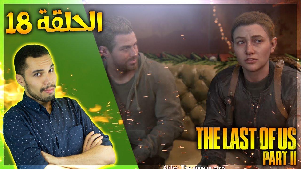 تختيم ذا لاست اوف اس 2 - آبي والسهام | The Last of Us Part II Let's Play #18