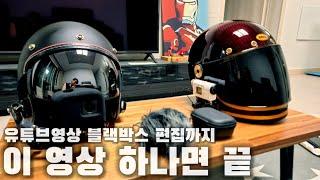 바이크 유튜브 영상 촬영 편집 배기음 녹음 방법 오토바…