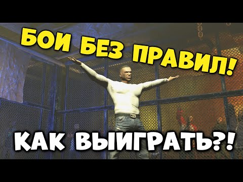 БОИ БЕЗ ПРАВИЛ : КАК ВЫИГРАТЬ?! - GTA 4 THE BALLAD OF GAY TONY