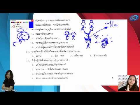 ตัวอย่างการสอน ตะลุยโจทย์ระดับเซียนภาษาไทย ป.6เข้าม.1 โดยพี่เอน