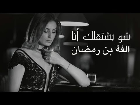 Olfa Ben Romdhane - Chou Bechtaalek Ena | شو بشتقلك انا - الفة بن رمضان