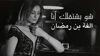 Olfa Ben Romdhane - Chou Bechtaalek Ena   شو بشتقلك انا - الفة بن رمضان