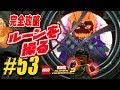 ♯53:完全攻略:ルーンを操る:ミニキット・スタンリー救出:レゴ マーベル 2:Rune to Maneuver All 100% Minikits Stan Lee:LEGO Marvel 2