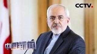[中国新闻] 伊朗外长扎里夫:美若想对话 应学会尊重 | CCTV中文国际