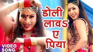 2017 का सबसे हिट गाना - Sanjana Raj - डोली लावs पिया - Jhumka Gira Re - Bhojpuri Hit Songs 2017