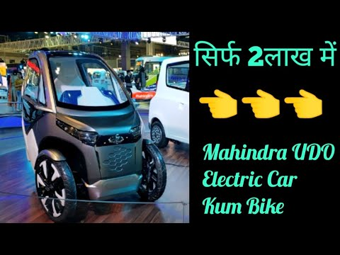 Mahindra New Electric Car || Mahindra Udo || Also works Without Battery || Must watch