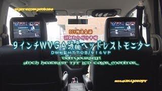 ヘッドレストモニター 詳細 取り付け手順 (9インチ 液晶 C25 セレナ)9inch Headrest TFT LCD Color Monitor
