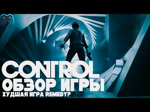 CONTROL | ОБЗОР ИГРЫ | Худшая игра Remedy