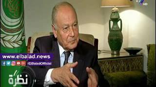 أحمد أبو الغيط يكشف عن الناتج القومي للدول العربية.. فيديو
