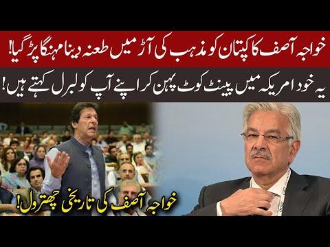 PM Imran Khan strongly respond to Khawaja Asif | 30 June 2020 | 92NewsHD