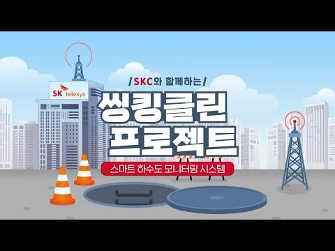 SKC와 함께하는 『씽킹클린 프로젝트』 (지역균형뉴딜 우수사업 공모 2차 온라인 국민투표)