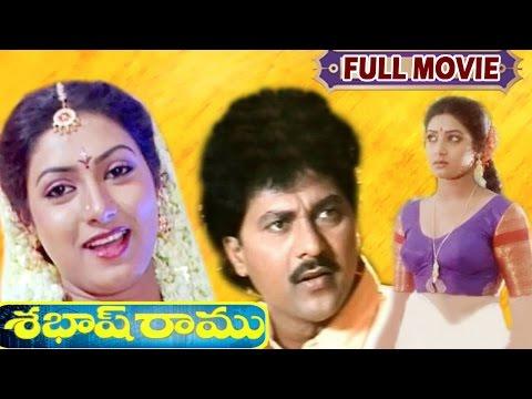 Shabash Ramu Full Length Telugu Movie    Vinod Kumar    Aamani    V9 Videos