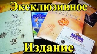 Король Лев - Эксклюзивное Делюкс Видео Издание(Обзор эксклюзивного издания потрясающего шедевра студии Диснея