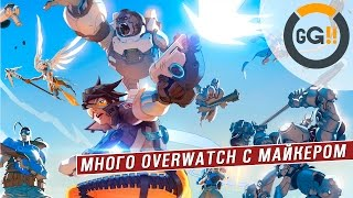 Overwatch с Майкером 24.05.16