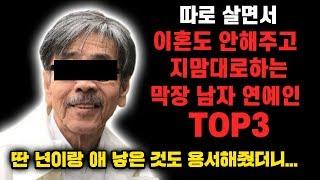 별거하면서 이혼도 안해주고 지맘대로 하는 막장 남자 연예인 TOP3