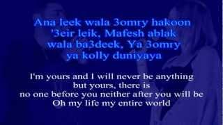 Tamer Hosny Matesa2lnesh lyrics and translation_by_Angel lisa_lyricsbyangel