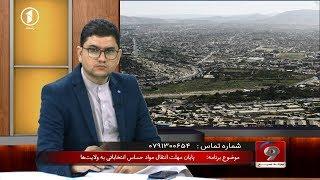 Morning Magazine 14.09.2019 - پایان مهلت انتقال مواد حساس انتخاباتی به ولایتها
