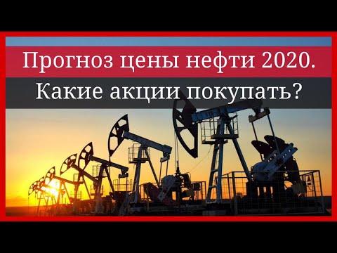 Цена на нефть выросла! Прогноз цен на нефть 2020!  Какие Российские акции покупать в апреле? Кризис!