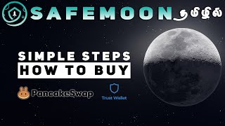 How to Buy SafeMoon Coin in Tamil | Trust Wallet | PancakeSwap | Cryptocurrency | Backstage Guru