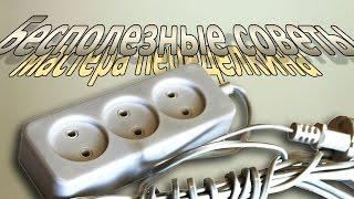 Электрика - наука о контактах. Как выбирать розетки, вилки, тройники.(Клиенты часто жалуются на электрику. Из розеток слышен треск и летят искры. В этом видео я делюсь своими..., 2014-10-08T20:16:06.000Z)