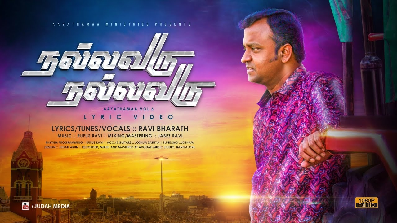 aayathama christian mp3 songs