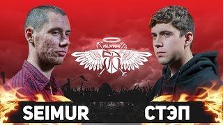 #SLOVOSPB - SEIMUR vs СТЭП (КВАЛИФИКАЦИЯ)
