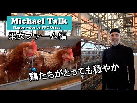 【マイケルトーク】FFC活用卵・健康もみじたまご(㈱釆女ファーム)
