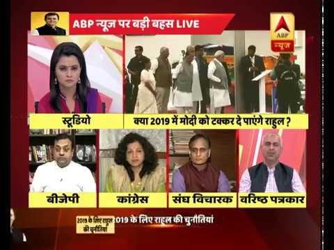 बड़ी बहस: क्या 2019 के लिए तैयार हैं कांग्रेस अध्यक्ष राहुल गांधी?