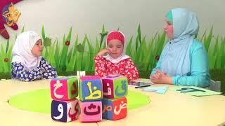 Азбука Ислама  Урок 17  Буква За