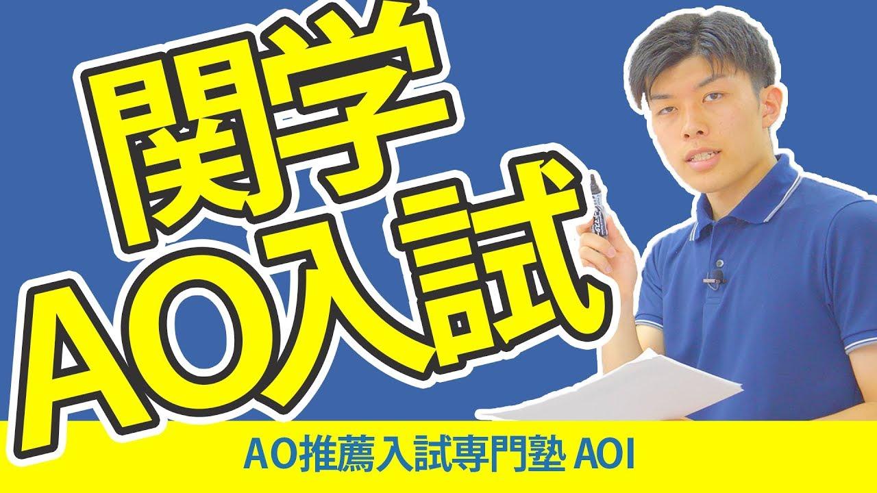 Ao 関学 AO入試|入試情報・学費|近畿大学入試情報サイト