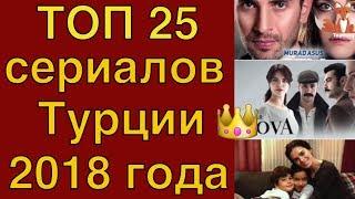 Топ-25 самых популярных турецких сериалов 2018 года