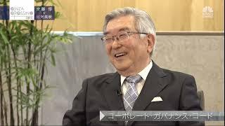 斉藤惇氏【後編3】「日本企業の成長には何が必要か?」2021年6月24日(木)放送分 日経CNBC「GINZA CROSING Talk」