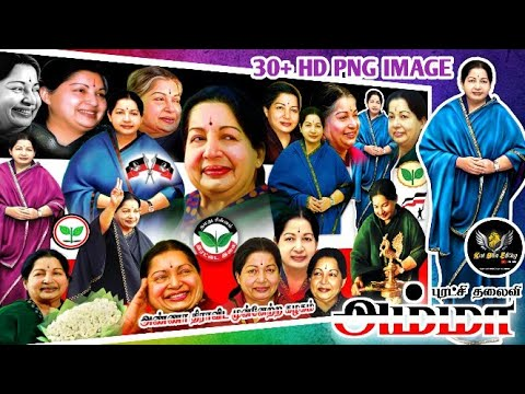 Admk Amma Jayalalitha Png Free Download Kavi Billa Editing Youtube 1200 x 1600 jpeg 156 kb. youtube