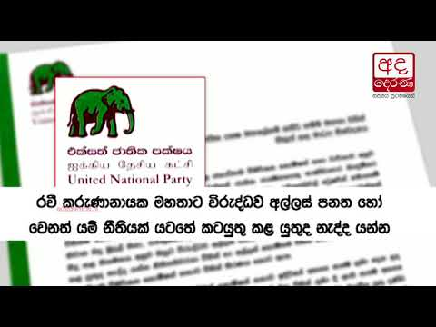 Ravi asked to refrain from exercising duties as UNP deputy leader