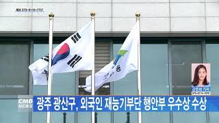 [광주뉴스] 광주 광산구, 외국인 재능기부단 행안부 우…