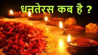 धनतेरस कब है ? dhanteras kab hai ? | diwali 2017 | deepawali 2017 | दिवाली 2017