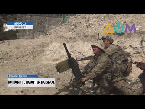 Конфликт Армении и Азербайджана: ООН призвала прекратить огонь в Нагорном Карабахе