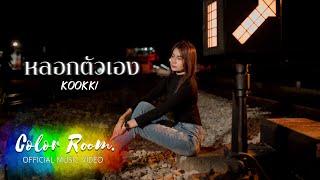 หลอกตัวเอง - KOOKKI [Official MV]