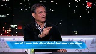 مصطفى يونس: وكالة الأهرام للاعلان هي التي استفادت من الأهلي وليس العكس
