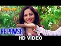 Download Re Pawsa | Premay Namah | Devendra | Amit Chougule | K. Sandipkumar  & Chandrashekhar MP3 song and Music Video