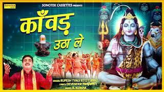 Kawad Utha Le | Bhole Baba New Bhajan 2018 | Rupesh Tyagi | Rathore Cassettes