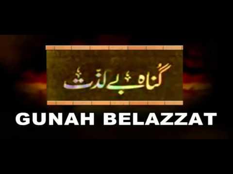 गुनाह बेलज़्ज़त__Gunah Belazzat || Taqrir || Islamic Devotional || Sonic Enterprise || 2016
