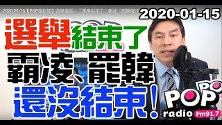 Baixar 2020-01-15【POP撞新聞】黃暐瀚談:「選舉結束了,霸凌、罷韓還沒結束!」