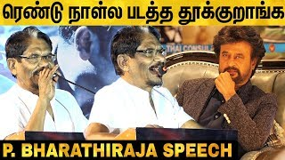 Don't Release Pongal! Director Bharathiraja Speech | Adavi Audio Launch