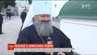 Прокуратура та СБУ провела обшуки у владики Павла Лебедя
