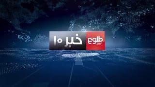 TOLOnews 10pm News 14 April 2017 / طلوعنیوز، خبر ساعت ده، ۲۵ حمل ۱۳۹۶