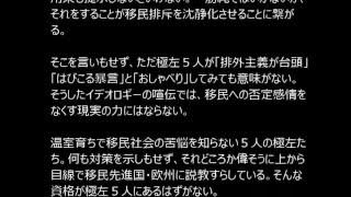 サンデーモーニング「風をよむ はびこる暴言」(2016.5.15)は正しいか?...