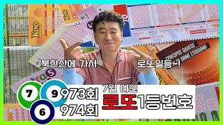 [이도령] 973회 974회  북한산에 다녀왔습니다! 된다~ 된다~ 로또 일등!