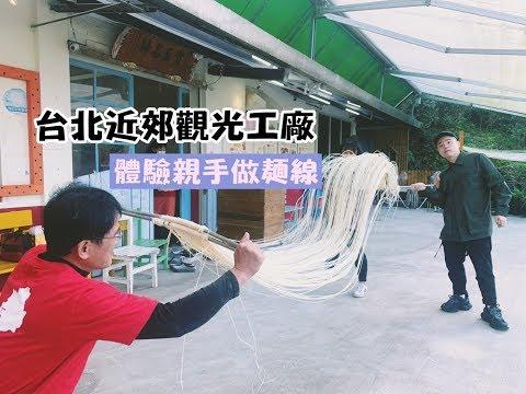 【台北近郊觀光工廠】體驗親手製作麵線