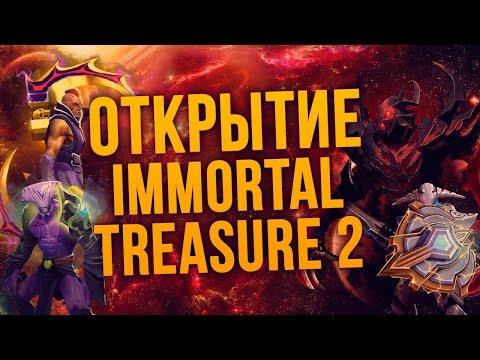 видео: Открытие immortal treasure 2 - Выпал ТОПОВЫЙ ШМОТ! (dota 2)